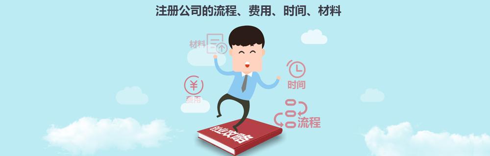上海公司注册税收优惠